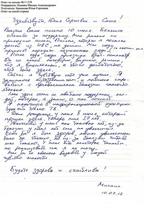 Письмо знакомому