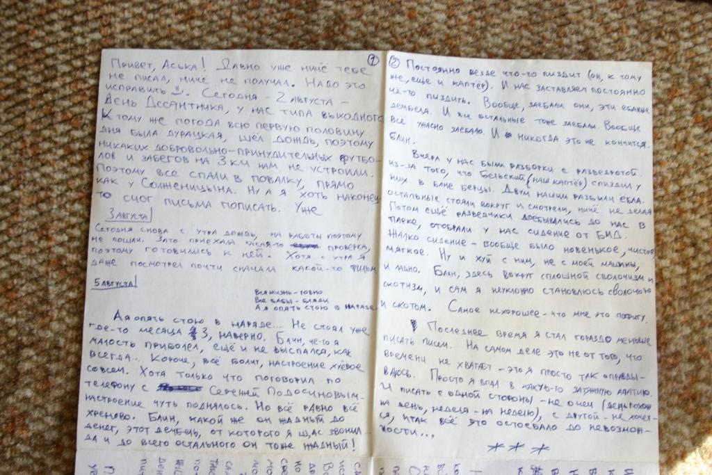 Письмо незнакомаму что писать